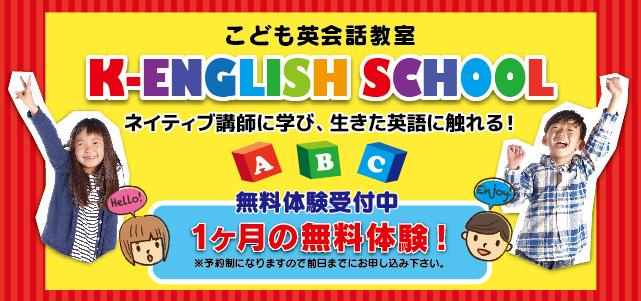 k-english school